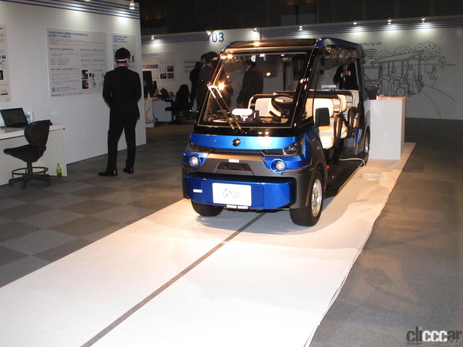 「清水和夫が解説!日本が進める「自動運転の今」はどんな技術で、どう使うのか?【SIP第2期 自動運転 中間成果発表会】」の22枚目の画像
