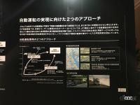 清水和夫が解説!日本が進める「自動運転の今」はどんな技術で、どう使うのか?【SIP第2期 自動運転 中間成果発表会】 - sip_tech_04