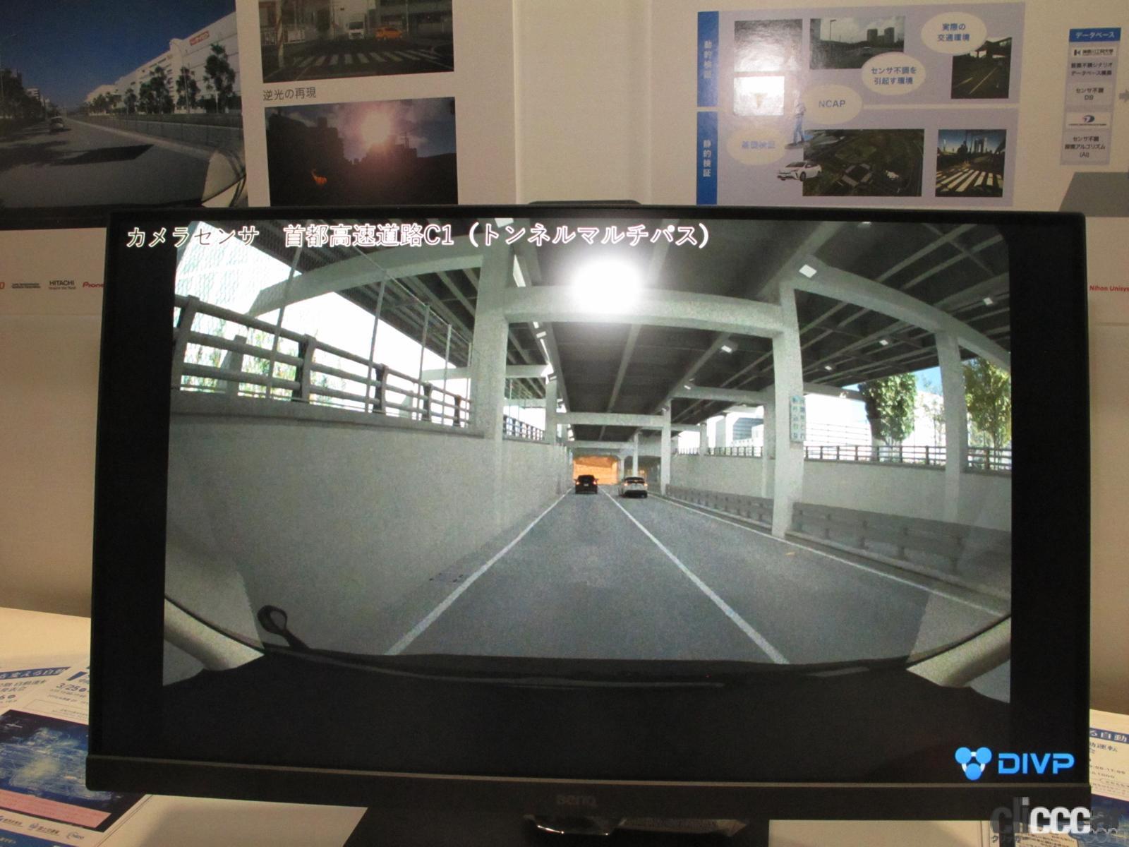 「清水和夫が解説!日本が進める「自動運転の今」はどんな技術で、どう使うのか?【SIP第2期 自動運転 中間成果発表会】」の11枚目の画像