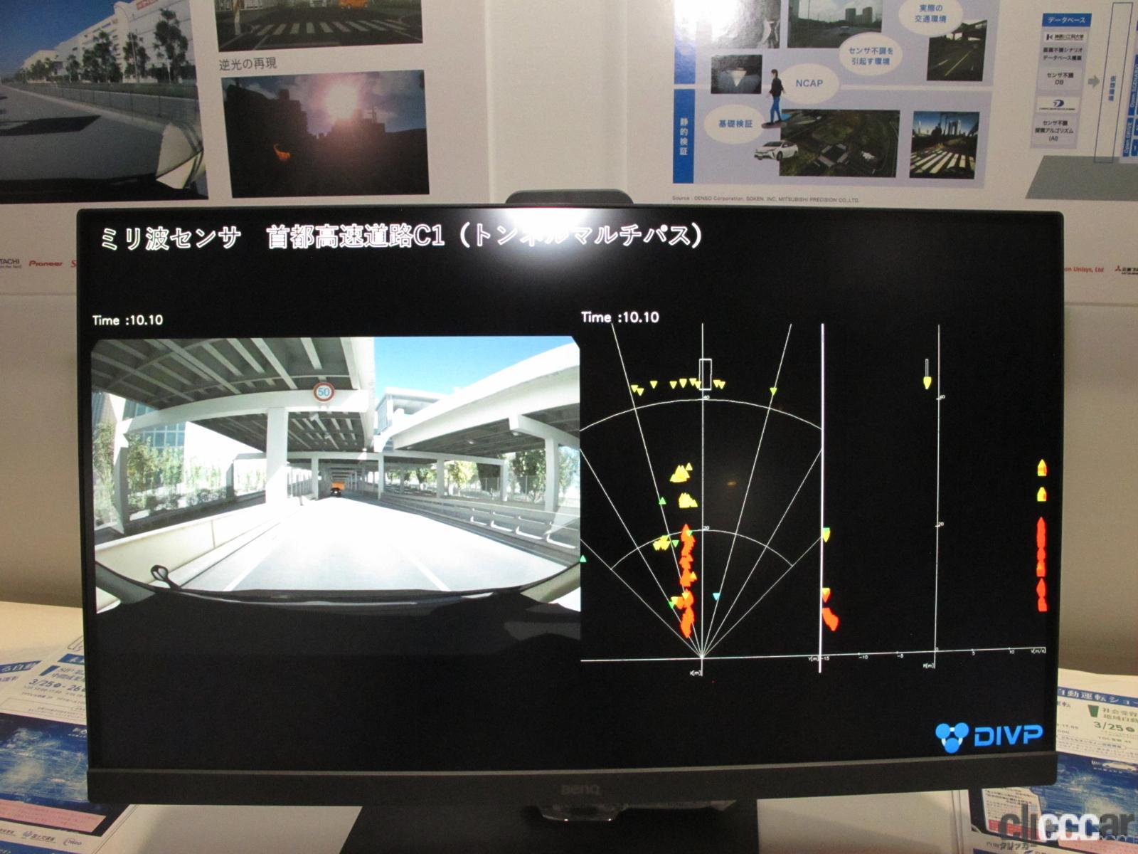 「清水和夫が解説!日本が進める「自動運転の今」はどんな技術で、どう使うのか?【SIP第2期 自動運転 中間成果発表会】」の12枚目の画像