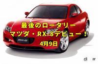 今日は大仏の日。マツダ最後のロータリーマシン「RX-8」登場!【今日は何の日?4月9日】 - タイトルなし