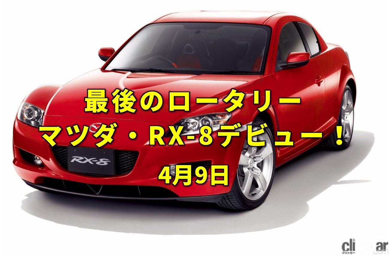 「今日は大仏の日。マツダ最後のロータリーマシン「RX-8」登場!【今日は何の日?4月9日】」の1枚目の画像
