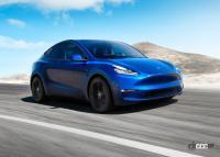 トヨタとテスラが再タッグ? 小型EV・SUVプラットフォームを共同開発の噂 - Tesla-Model_Y-2021-1280-01