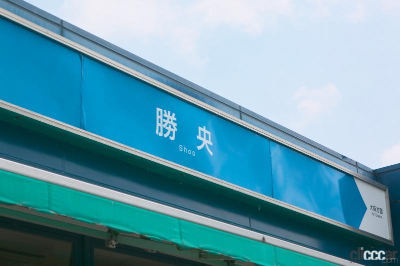 勝央サービスエリア01