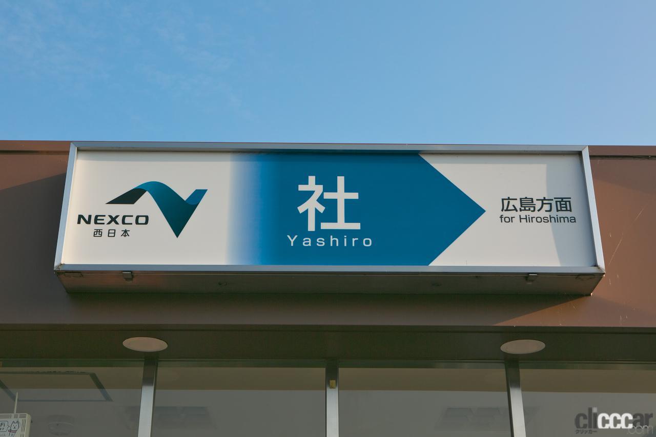 「中国自動車道・社PA(下り)は緑の絨毯が引き詰められたワンちゃんファーストの施設が魅力【全国高速道路SAドッグラン探訪】」の1枚目の画像