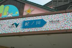 紀ノ川サービスエリア01