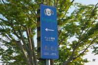 中国自動車道・社PA(下り)は緑の絨毯が引き詰められたワンちゃんファーストの施設が魅力【全国高速道路SAドッグラン探訪】 - sa_dogrun_003