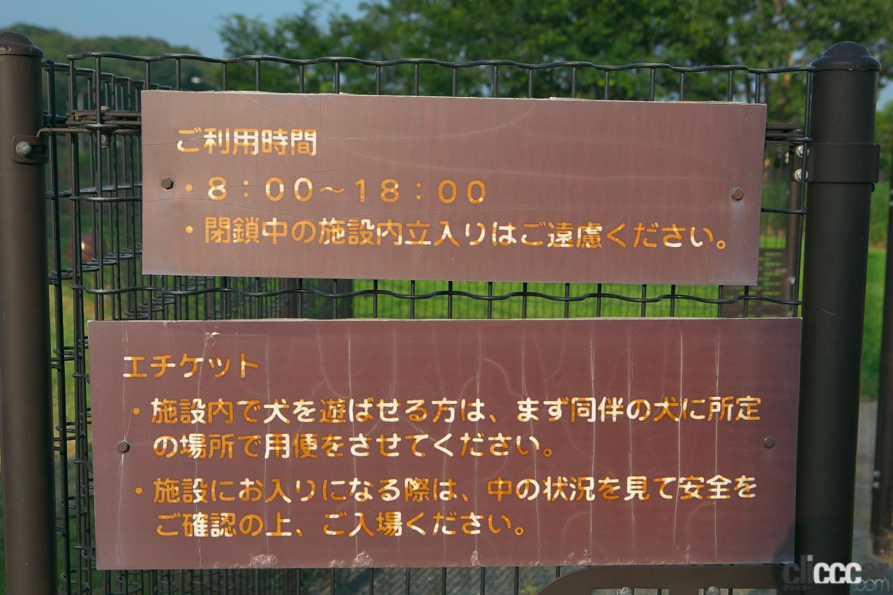 「中国自動車道・社PA(下り)は緑の絨毯が引き詰められたワンちゃんファーストの施設が魅力【全国高速道路SAドッグラン探訪】」の5枚目の画像