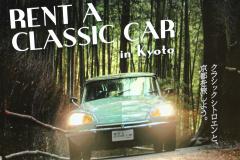 レンタカーで楽しみながら学ぶクラシック・シトロエンの運転術