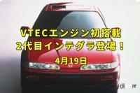 今日は地図の日。VTECエンジンを初搭載した2代目ホンダ・インテグラがデビュー!【今日は何の日?4月19日】 - インテグラEyeC