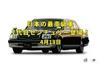 今日は発明の日。公用車の頂点トヨタ・センチュリーに2代目登場!【今日は何の日?4月18日】 - センチュリーEyeC