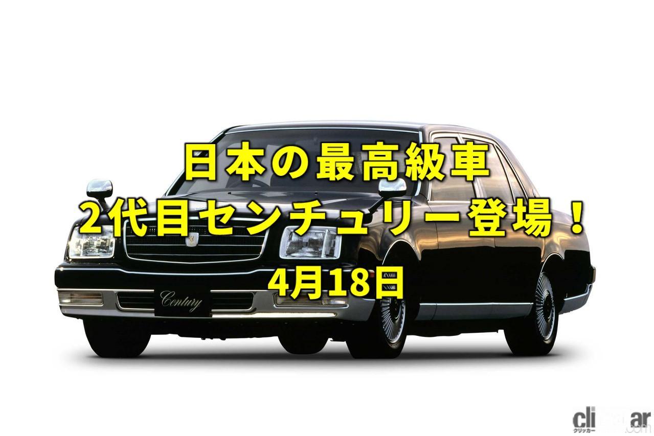 「今日は発明の日。公用車の頂点トヨタ・センチュリーに2代目登場!【今日は何の日?4月18日】」の1枚目の画像
