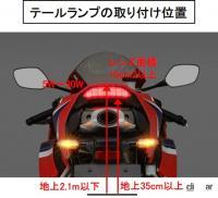 テールランプの保安基準とは?300m後方から視認できる赤い尾灯が必要【バイク用語辞典:カスタム化・保安基準編】 - glossary_Regulation _07