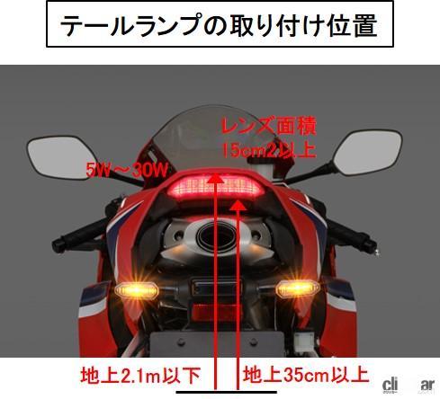 「テールランプの保安基準とは?300m後方から視認できる赤い尾灯が必要【バイク用語辞典:カスタム化・保安基準編】」の2枚目の画像