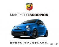 アバルト「595」にカスタマイズ・プログラム「Make-Your-Scorpion」が設定 - ABARTH_595_Make-Your-Scorpion_20210413_1