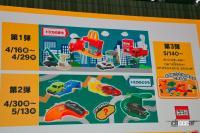 オトナ買い確定!? 日産×マクドナルドのコラボでハッピーセット「ひみつのおもちゃ」が「金のGT-R」と異例の発表 - gtr_mac_collaboration_008