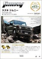 鈴木修氏の「ジムニーへの想い」も掲載!生誕50年ジムニーのヒストリー本「スズキ ジムニー〜日本が世界に誇る 唯一無二のコンパクト4WD」が三樹書房より発売 - 表紙