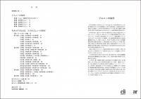 鈴木修氏の「ジムニーへの想い」も掲載!生誕50年ジムニーのヒストリー本「スズキ ジムニー〜日本が世界に誇る 唯一無二のコンパクト4WD」が三樹書房より発売 - もくじ