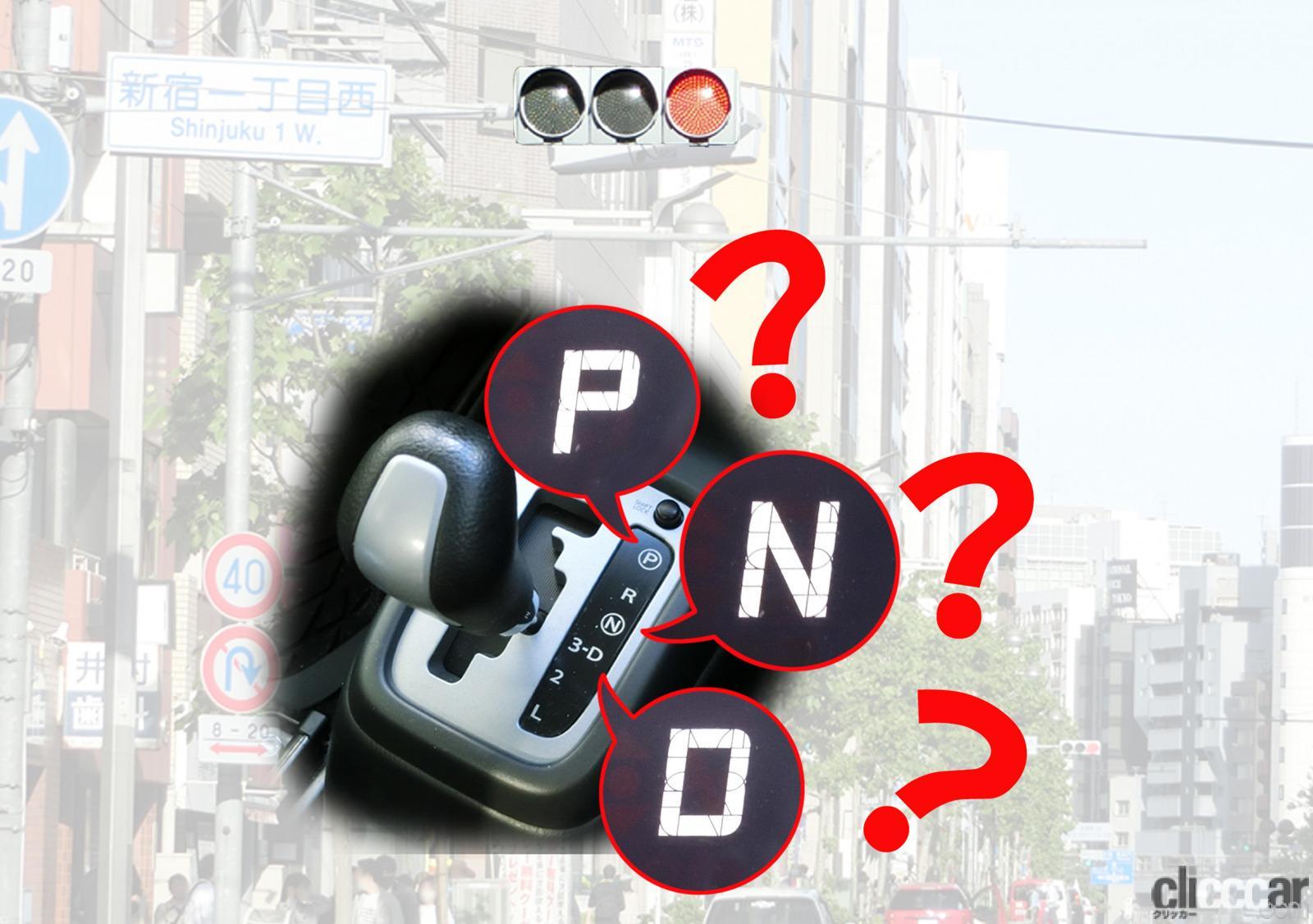 「信号待ちでのAT位置はDのまま? それともNか?」の1枚目の画像