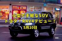 日本気象協会創立。乗用車ベースSUVの先駆けトヨタRAV4デビュー!【今日は何の日?5月10日】 - RAV4 EyeC