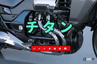 チタンとは?軽くて強い。レース車やカスタム化に使われる素材【バイク用語辞典:材料編】 - 3)チタンEyeC