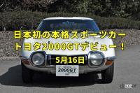 今日は旅の日。自動車史に残る伝説のGT「トヨタ2000GT」デビュー!【今日は何の日?5月16日】 - トヨタ2000GTEyeC