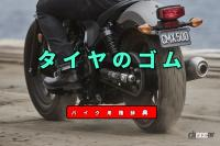 タイヤの素材とは?天然ゴムと合成ゴムを混ぜて補強剤などを調合【バイク用語辞典:材料編】 - 7)タイヤEyeC