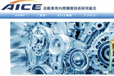 AICE(自動車用内燃機関技術研究組合)