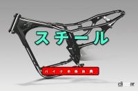 スチールとは?鉄を主成分として強度と信頼性を高めた鋼鉄【バイク用語辞典:材料編】 - 1)スチールEyeC