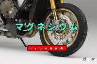 マグネシウムとは?実用金属中もっとも軽くホイールに多く採用【バイク用語辞典:材料編】 - 4)マグネシウムEyeC