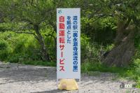 運用開始した電動車による自動運転を滋賀県の山中でいち早く体験してみた! - shiga_autodrive_07