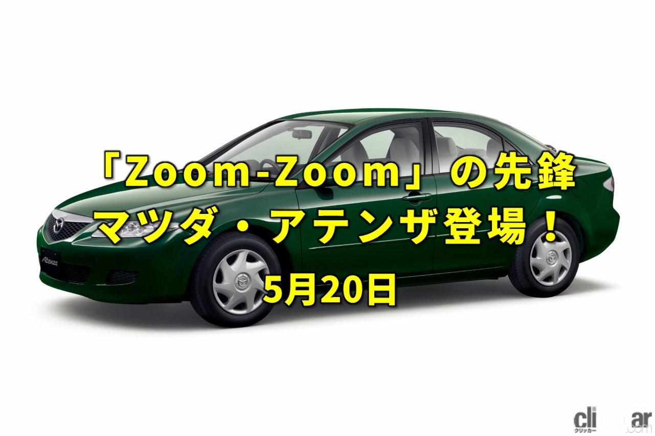 「電気自動車の日。Zoom-Zoom第1段マツダ・アテンザがデビュー!【今日は何の日?5月20日】」の1枚目の画像