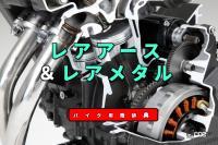 レアアースとレアメタルとは?モーター磁石やリチウムイオン電池に不可欠な希少金属【バイク用語辞典:材料編】 - レアアースEyeC