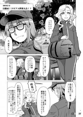 naname_#12_001