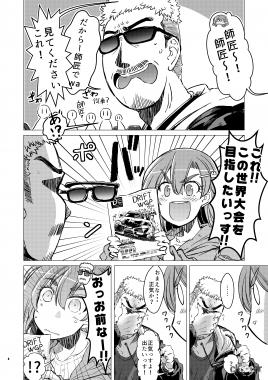 naname_#12_004
