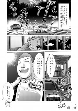 naname_#12_007