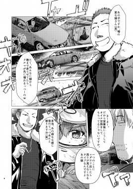 naname_#12_008