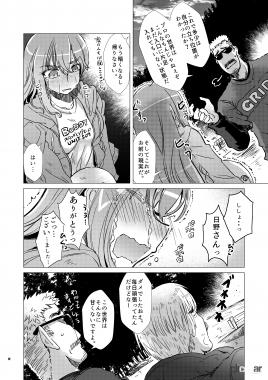 naname_#12_012