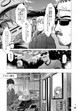 naname_#12_013