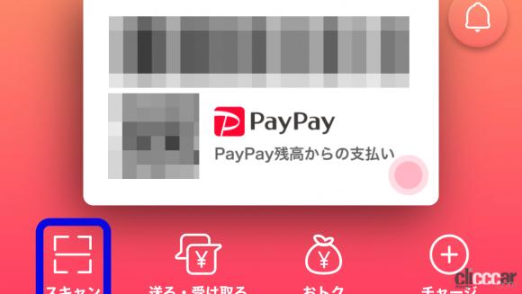 paypay操作画面