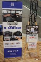 納車待ちの列に並ばずに購入できる!? 「U-BASE湘南」のキャンピングカーは未使用車が中心【ジャパンキャンピングカーショー2021】 - U-BASE_ONE_20210520_2