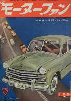 MF 1955 1 cover