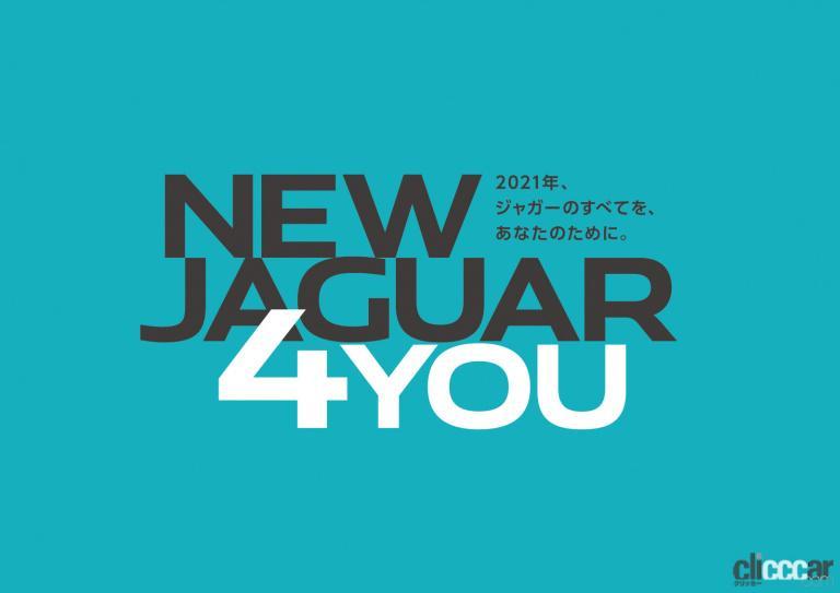 ジャガー NEW JAGUAR SERVICE FOR YOU