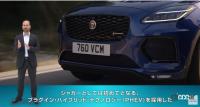ジャガー初となるPHEV「E-PACE PHEV LAUNCH EDITION」が20台限定・933万4000円で受注を開始 - jaguar_EPACE_PHEV LAUNCH EDITION_20210521_5
