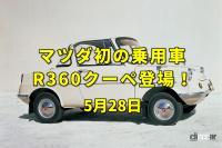 佐藤琢磨がインディ500初優勝。戦後初のクーペ「マツダR360クーペ」デビュー!【今日は何の日?5月28日】 - R360クーペEyeC