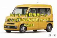 GMが経営破綻。N-BOXベースの軽商用バン「ホンダN-VAN」先行公開!【今日は何の日?6月1日】 - N-VAN EyeC