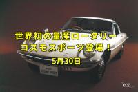 第1回インディ500開催。世界初の量産ロータリー車コスモスポーツがデビュー!【今日は何の日?5月30日】 - コスモスポーツEyeC