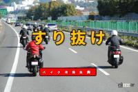 「バイクのすり抜けは違反?それ自体は違反ではないがやり方によってはNG!【バイク用語辞典:交通ルール編】」の3枚目の画像ギャラリーへのリンク