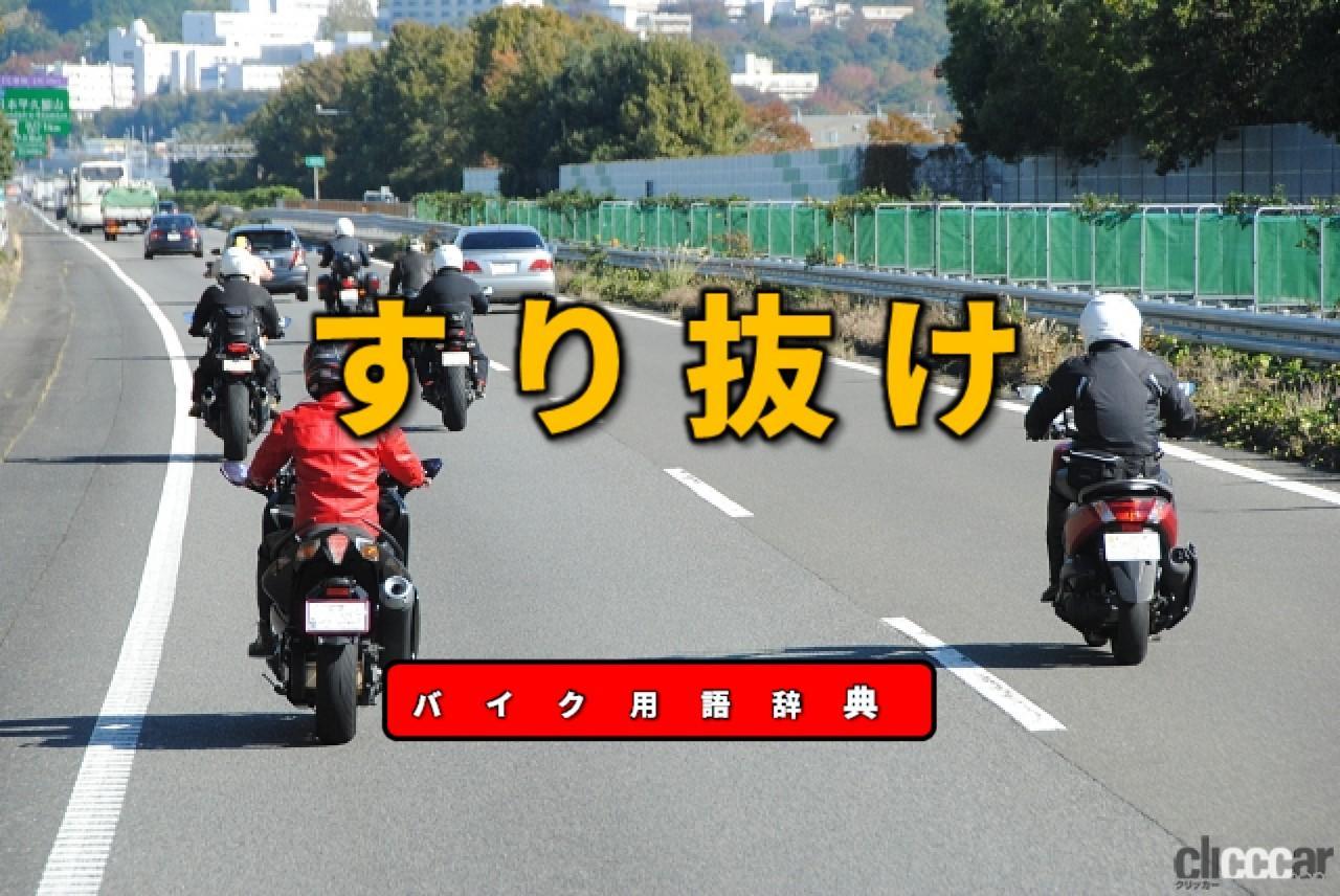 「バイクのすり抜けは違反?それ自体は違反ではないがやり方によってはNG!【バイク用語辞典:交通ルール編】」の1枚目の画像