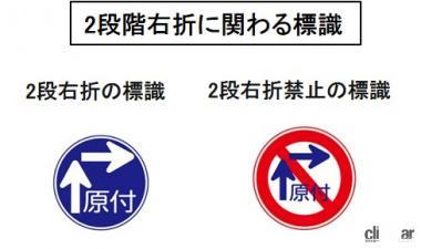 2段階右折の関わる標識